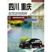 四川重庆自驾游地图册/中国分省自驾游地图册系列