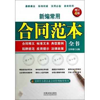 新编常用合同范本全书(合同释义标准文本典型案例陷阱防范应用提示法律政策增订4版)