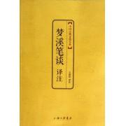 梦溪笔谈译注/中国古典文化大系