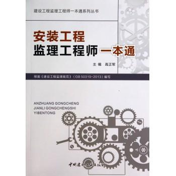 安装工程监理工程师一本通/建设工程监理工程师一本通系列丛书