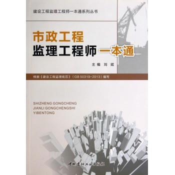 市政工程监理工程师一本通/建设工程监理工程师一本通系列丛书