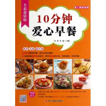 10分钟爱心早餐(全彩超值版)/爱上烘焙系列