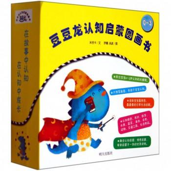 豆豆龙认知启蒙图画书(0-3共10册)