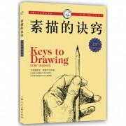 素描的诀窍(15th畅销版)/西方经典美术技法译丛