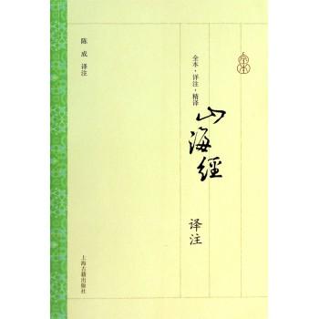 山海经译注(全本详注精译)