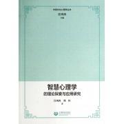 智慧心理学的理论探索与应用研究/中国文化心理学丛书