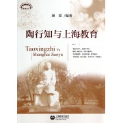 陶行知与上海教育/上海教育丛书