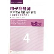 电子商务师国家职业资格培训教程(用于国家职业技能鉴定国家职业资格4级)