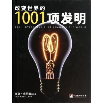 改变世界的1001项发明(精)
