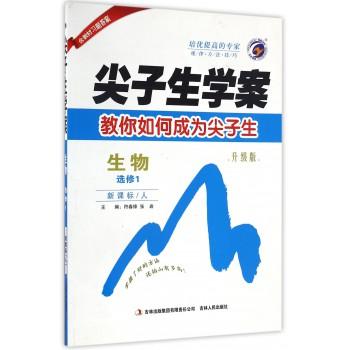 生物(选修1新课标人升级版)/尖子生学案