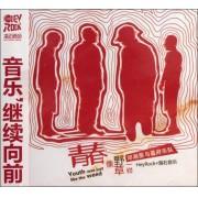 CD邓湘雯与幕府乐队青春像野草一样