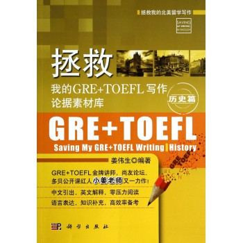 拯救我的GRE+TOEFL写作论据素材库(历史篇)/拯救我的北美留学写作