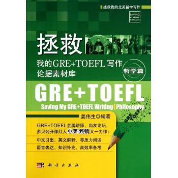 拯救我的GRE+TOEFL写作论据素材库(哲学篇)/拯救我的北美留学写作