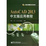 AutoCAD2013中文版应用教程(大学计算机规划教材)