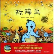 故障鸟(爱与心灵成长国际大奖图画书)(精)