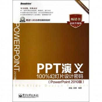 PPT演义(附光盘100%幻灯片设计密码PowerPoint2010版*新升级版)