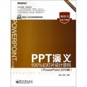 PPT演义(附光盘100%幻灯片设计密码PowerPoint2010版最新升级版)