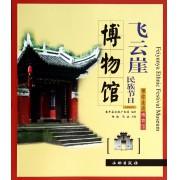 飞云崖民族节日博物馆/带你走进博物馆