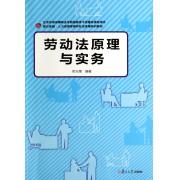 劳动法原理与实务(复旦卓越人力资源管理和社会保障系列教材)