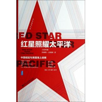 红星照耀太平洋(中国崛起与美国海上战略)(精)/海洋战略译丛