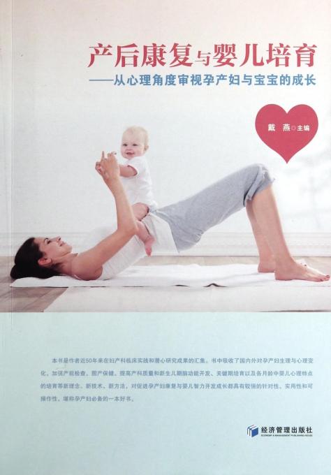 产后康复与婴儿培育--从心理角度审视孕产妇与宝宝的成长