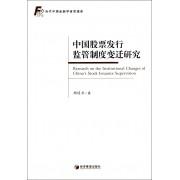 中国股票发行监管制度变迁研究/当代中国金融学者思想库