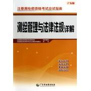 测绘管理与法律法规详解(广东版注册测绘师资格考试应试指南)
