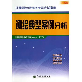 测绘典型案例分析(广东版注册测绘师资格考试应试指南)