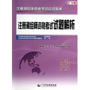 注册测绘师资格考试试题解析(广东版注册测绘师资格考试应试指南)