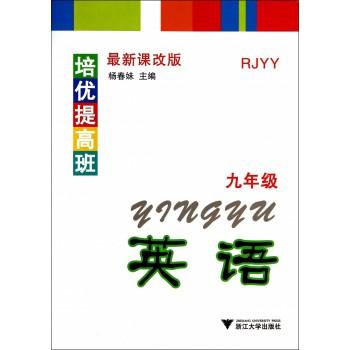 英语(9年级RJYY*新课改版)/培优提高班