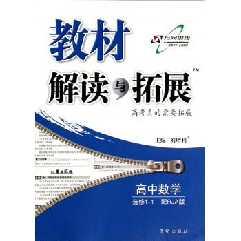 高中数学(选修1-1配RJA版)/教材解读与拓展