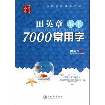 田英章楷书7000常用字