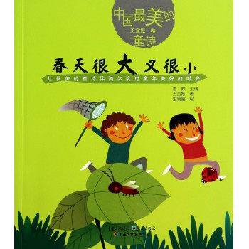 春天很大又很小/中国*美的童诗