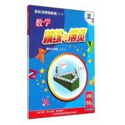 数学精练与博览(高3总复习)/新标准精编教辅丛书