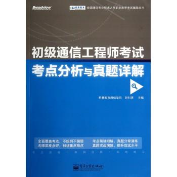 初级通信工程师考试考点分析与真题详解/全国通信专业技术人员职业水平考试辅导丛书