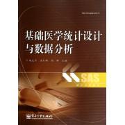 基础医学统计设计与数据分析(统计分析教材)