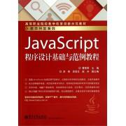 JavaScript程序设计基础与范例教程(高等职业院校教学改革创新示范教材)/软件开发系列