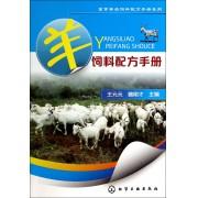 羊饲料配方手册/畜禽养殖饲料配方手册系列