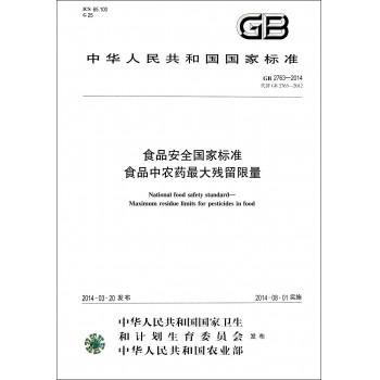食品安全国家标准食品中农药*大残留限量(GB2763-2014代替GB2763-2012)/中华人民共和国国家标准