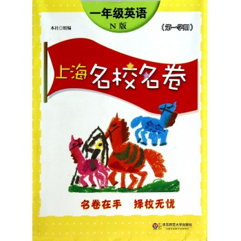 一年级英语(N版**学期)/上海名校名卷