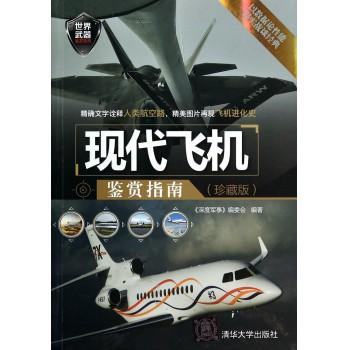 现代飞机鉴赏指南(珍藏版)/世界武器鉴赏系列