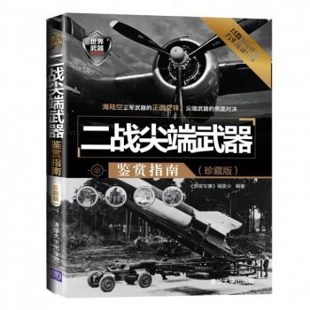 二战**武器鉴赏指南(珍藏版)/世界武器鉴赏系列
