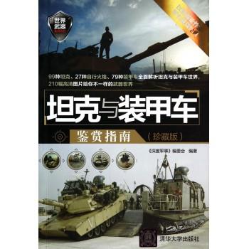 坦克与装甲车鉴赏指南(珍藏版)/世界武器鉴赏系列