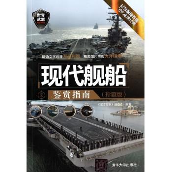 现代舰船鉴赏指南(珍藏版)/世界武器鉴赏系列