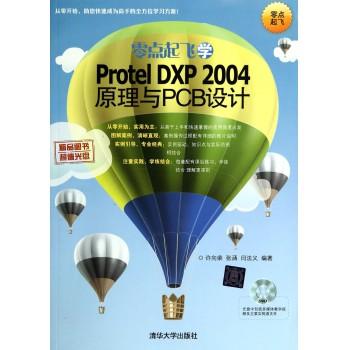 零点起飞学Protel DXP2004原理与PCB设计(附光盘)