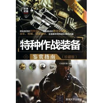 特种作战装备鉴赏指南(珍藏版)/世界武器鉴赏系列