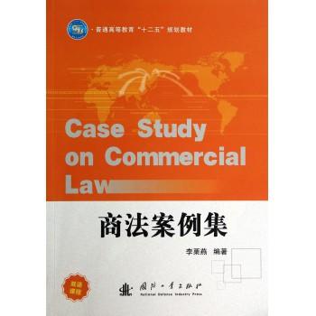 商法案例集(普通高等教育十二五规划教材)
