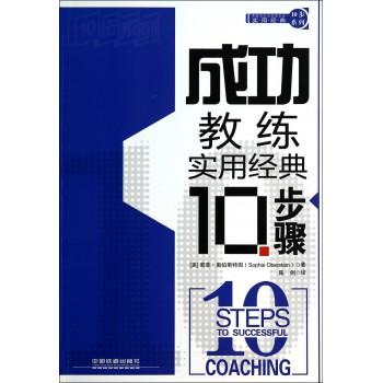 成功教练实用经典10步骤/实用经典10步系列