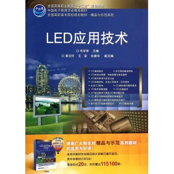 LED应用技术(全国高职高专院校规划教材)/精品与示范系列