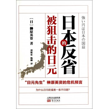 日本的反省(被狙击的日元)